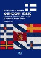 Финский язык для общих и специальных целей:  история и образование.  Уровни В1 - В2.