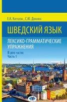 Шведский язык.  Лексико - грамматические упражнения.  В двух частях.  Часть 1.