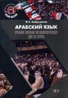 Арабский язык.  Учебное пособие по политпереводу для 3 курса.