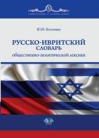 Русско - ивритский словарь общественно - политической лексики.
