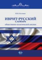 Иврит - русский словарь общественно - политической лексики.