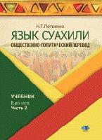 Язык суахили.  Общественно - политический перевод.  Учебник.  В двух частях.  Часть 2.