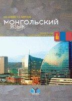 Монгольский язык.  Учебное пособие по дипломатической переписке.