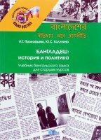 Бангладеш:  история и политика.  Учебник бенгальского языка для старших курсов.