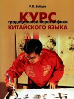 Курс традиционной иероглифики китайского языка.  Учебное пособие.