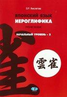 Японский язык.  Иероглифика:  начальный уровень  -  2.