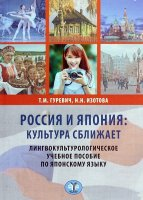Россия и Япония:  культура сближает.  Лингвокультурологическое учебное пособие по японскому языку.