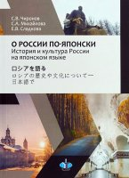 О России по - японски.  История и культура России на японском языке.