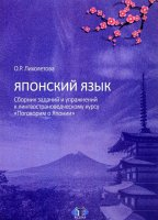 """Японский язык.  Сборник заданий и упражнений к лингвострановедческому курсу """"Поговорим о Японии""""."""