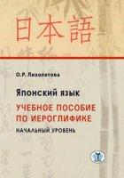 Японский язык.  Учебное пособие по иероглифике.  Начальный уровень.