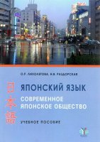 Японский язык.  Современное японское общество.  Учебное пособие.