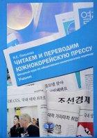Читаем и переводим южнокорейскую прессу.  Вводный курс по общественно - политическому переводу.  Учебник.