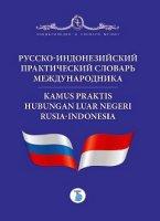 Русско - индонезийский практический словарь международника.  Kamus praktis hubungan luar negeri Rusia - Indonesia.