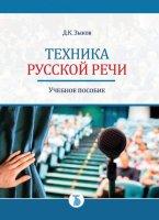 Техника русской речи.  Учебное пособие.