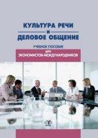 Культура речи и деловое общение.  Учебное пособие для экономистов - международников.