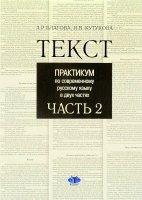 Текст.   Практикум по современному русскому языку в двух частях.  Часть 2.