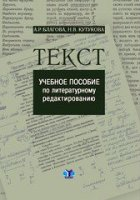 Текст.  Учебное пособие по литературному редактированию.