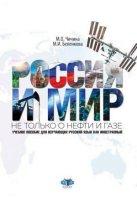 Россия и мир:  не только о нефти и газе.  Учебное пособие для изучающих русский язык как иностранный.