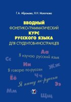 Вводный фонетико - грамматический курс русского языка для студентов - иностранцев.  Учебное пособие.  Уровень А1.
