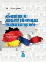 Языковой контакт как фактор формирования языковой картины мира  (на примере немецко - чешского языкового контакта) .