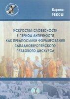 Искусства словесности в период Античности как предпосылки формирования западноевропейского правового дискурса.