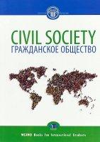 Civil Society.  Textbook.  Гражданское общество.