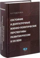 Состояние и долгосрочные военно - политические перспективы развития России в XXI веке.