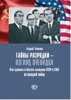 Тайны разрядки  -  взгляд очевидца.  Как Брежнев и Никсон выводили СССР и США из холодной войны.