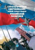 Стратегическое сдерживание:  новый тренд и выбор российской политики.