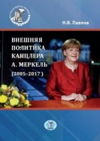 Внешняя политика канцлера А.  Меркель  (2005 - 2017) .