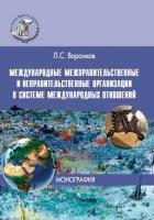 Международные межправительственные и неправительственные организации в системе международных отношений.  Монография.