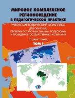 Мировое комплексное регионоведение в педагогической практике.  Учебно - методический комплекс.  В двух томах.  Том 1.