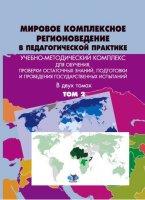 Мировое комплексное регионоведение в педагогической практике.  Учебно - методический комплекс.  В двух томах.  Том 2.