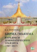 Бирма/Мьянма.  Парадоксы демократического транзита  (1987 - 2017) .