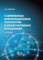 Современные информационные технологии в международных отношениях.  Монография