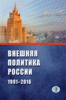 Внешняя политика России 1991 - 2016 г.