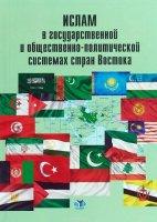 Ислам в государственной и общественно - политической системах стран Востока.