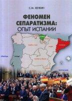 Феномен сепаратизма:  опыт Испании.