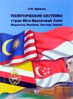 Политические системы стран Юго - Восточной Азии.    (Индонезия,  Малайзия,  Сингапур,  Бруней) .  Учебное пособие.