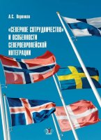 """""""Северное сотрудничество"""" и особенности североевропейской интеграции.  Учебное пособие."""