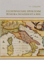 Политические проблемы регионализации Италии