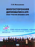 Многосторонняя дипломатия в АТР:  опыт участия Японии в АРФ.