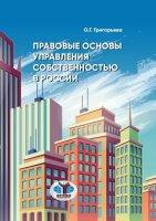 Правовые основы управления собственностью в России.