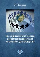 Идеи индивидуальной свободы и социальной солидарности в уголовном судопроизводстве.