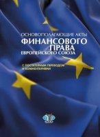Основополагающие акты финансового права европейского союза с постатейным переводом и комментариями.