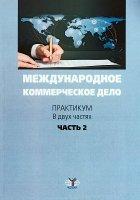 Международное коммерческое право.  Практикум.  В двух частях.  Часть 2.