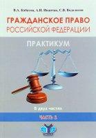 Гражданское право Российской Федерации. Практикум.  В двух частях.  Часть 2.