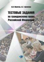 Тестовые задания по гражданскому праву Российской Федерации.