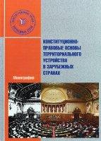 Конституционно - правовые основы территориального устройства в зарубежных странах.