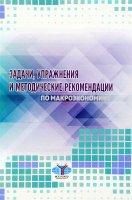 Задачи,  упражнения и методичесие рекомендации по макроэкономике.